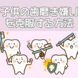 子供の歯磨き嫌いを克服する方法