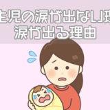 新生児の涙が出ない理由涙が出る理由