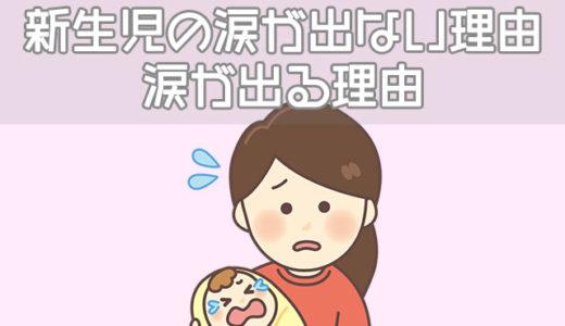 新生児は泣いても涙が出ない理由、赤ちゃんの涙はいつから?
