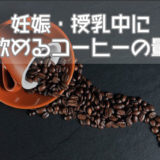 妊娠・授乳中に飲めるコーヒーの量