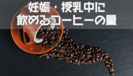 妊娠・授乳中にコーヒー飲みたい…飲み物別カフェイン量と影響