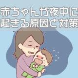 赤ちゃんが夜中に何度も起きる3つの原因と対策