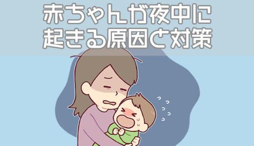 恐怖!赤ちゃんが夜中に何度も起きる3つの原因と対策