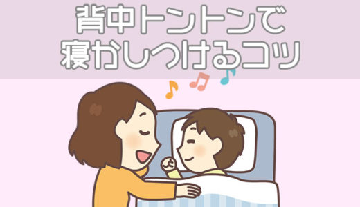 【寝かしつけ】背中トントンで子供を簡単に寝かせる4つのコツ