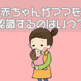 赤ちゃんがママを認識するのはいつ?