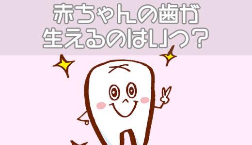 赤ちゃんの歯が生え始める時期はいつ?乳歯の本数や生える順番