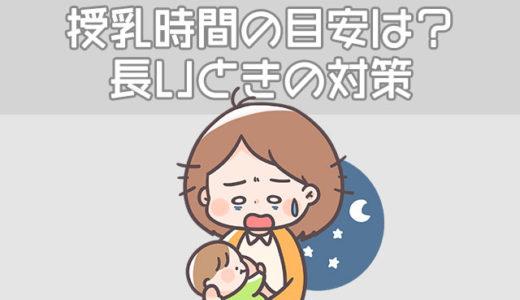 赤ちゃんの授乳時間の目安は何分?1回の授乳が長いときの対策