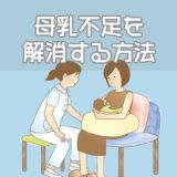 母乳不足を解消する方法