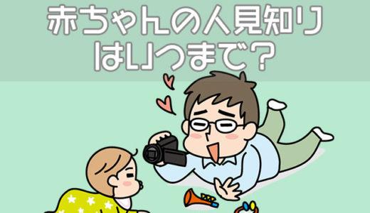 赤ちゃんの人見知りはいつまで?毎日いるパパでも嫌われる原因と対策