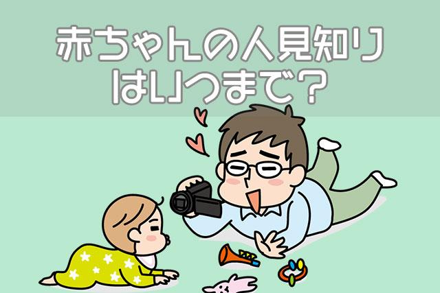 赤ちゃんの人見知りはいつまで?