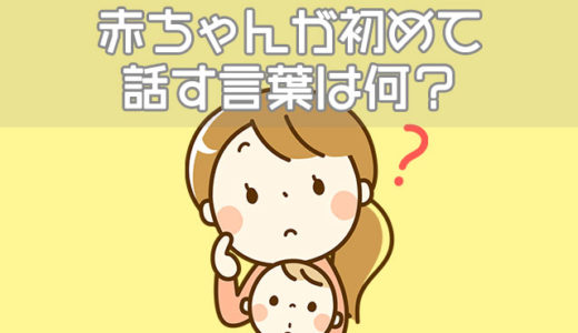 赤ちゃんはいつから言葉をしゃべる?初めて話す単語ランキング
