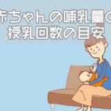 赤ちゃんの哺乳量と授乳回数の目安