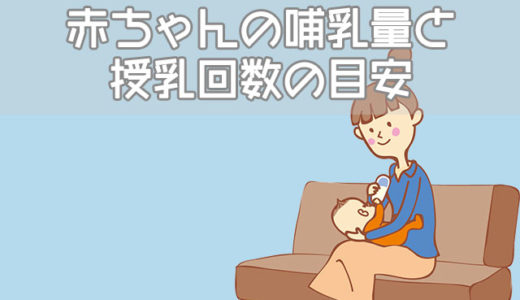 ミルクと母乳で違う?哺乳量と授乳回数の目安【新生児期が重要】