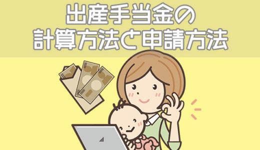 出産手当金はいくら?計算方法、申請方法、申請期間、支給日など