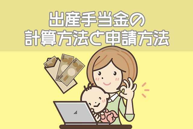出産手当金の計算方法と申請方法