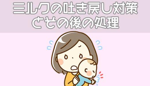 赤ちゃんのミルク吐き戻しはいつまで続く?対策と吐いた後の処理