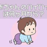 赤ちゃんのハイハイは何ヶ月から?
