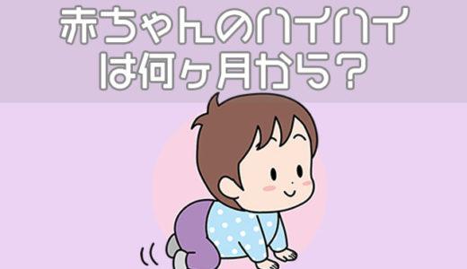 赤ちゃんのハイハイはいつから?遅い・しないときの原因と練習方法