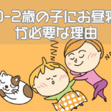 0-2歳の子にお昼寝時が必要な理由