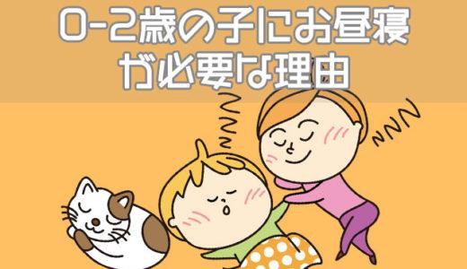 0-2歳の子にお昼寝時間が必要な理由は?3歳以降の午睡の考え方