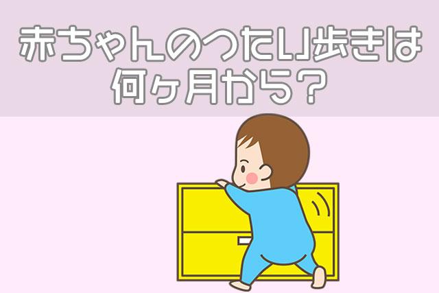 赤ちゃんのつたい歩きは何ヶ月から?.jpg