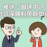 産休・育休中の社会保険料免除申請