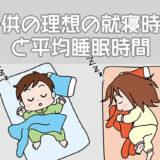 子供の理想の就寝時間と平均睡眠時間