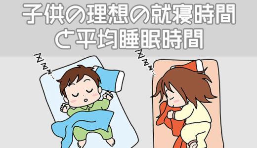 子供の理想の就寝時間・平均睡眠時間は?仕事で遅いときの対応は