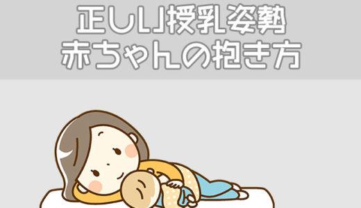 【正しい授乳姿勢】腰や肩がつらい…疲れる…赤ちゃんの抱き方