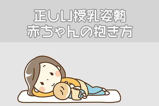 正しい授乳姿勢赤ちゃんの抱き方