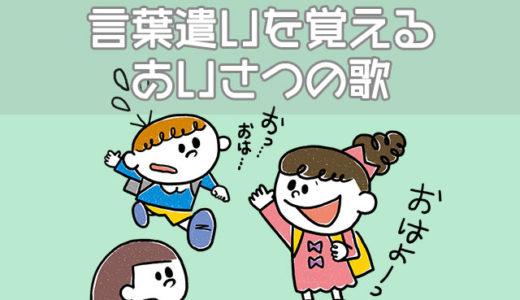 【動画】子供の正しい言葉遣いは挨拶から!あいさつの歌5選
