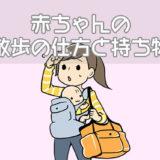 赤ちゃんの散歩の仕方と持ち物