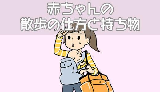 赤ちゃんと楽しくお散歩したい!月齢別のやり方や持ち物の注意点