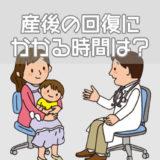 産後の回復にかかる時間は?