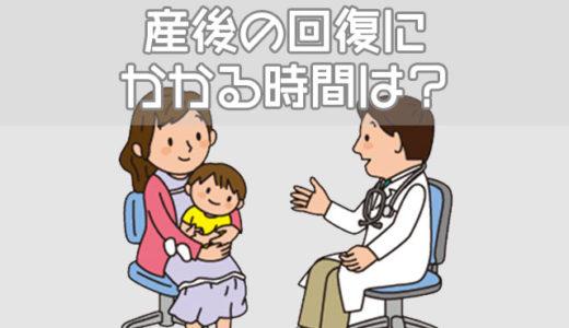 産後の回復にかかる時間は?産褥期の身体・機能の変化と過ごし方