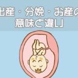 出産・分娩・お産の意味と違い