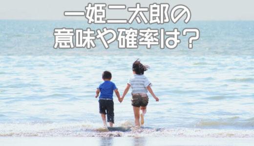 一姫二太郎の意味や確率は?1人目は男の子より女の子が理想?