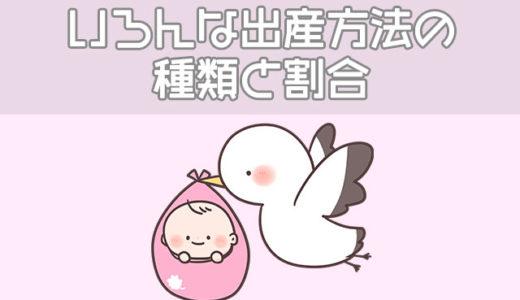 自然分娩・経腟分娩とは?様々な出産方法の種類と割合