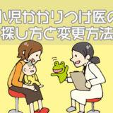 小児かかりつけ医の探し方と変更する方法