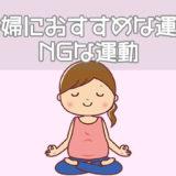 妊婦におすすめな運動、NGな運動