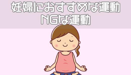 妊婦に安全なおすすめの運動、妊娠中にしてはいけない運動