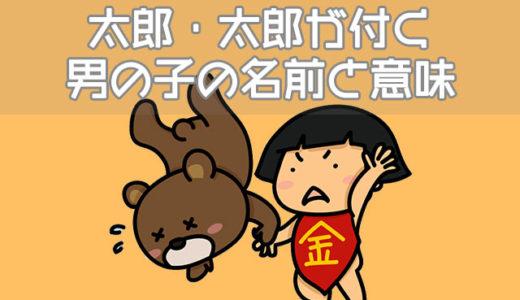 郎と朗の漢字の違いは?太郎・太郎が付く男の子の名前と意味