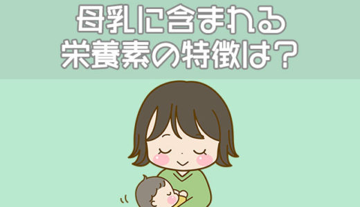 初乳と成乳の違いは?母乳はどんな栄養素が含まれてるの?