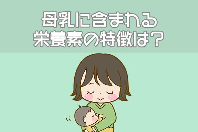 母乳に含まれる栄養素の特徴は?