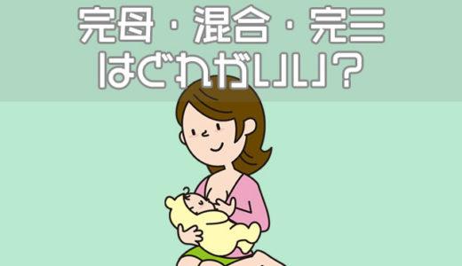 完全母乳・混合・完全ミルク育児でママが抱える授乳の悩み