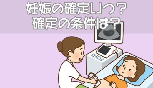 妊娠確定はいつ?胎嚢・胎芽・心拍の基準