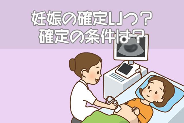 妊娠の確定はいつ?確定の条件は?