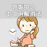 妊娠中のむくみ解消法