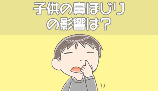 子供の鼻ほじりが鼻血や病気の原因に!鼻の穴が広がるのは本当?
