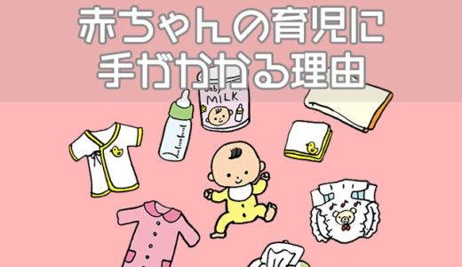 人間の赤ちゃんが他の動物より未成熟で育児に手がかかる理由